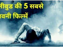 Hollywood horror movies in hindi