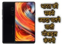Xiaomi company in india