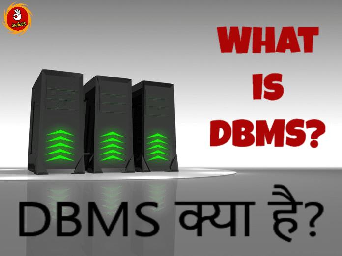 dbms image