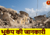 Bhukamp in hindi