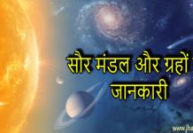 solar system in hindi